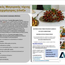 Ειδικότητα : «Τεχνικός Μαγειρικής τέχνης – Αρχιμάγειρας (chef)»