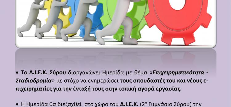 """Ημερίδα """"Επιχειρηματικότητας – Σταδιοδρομίας"""""""