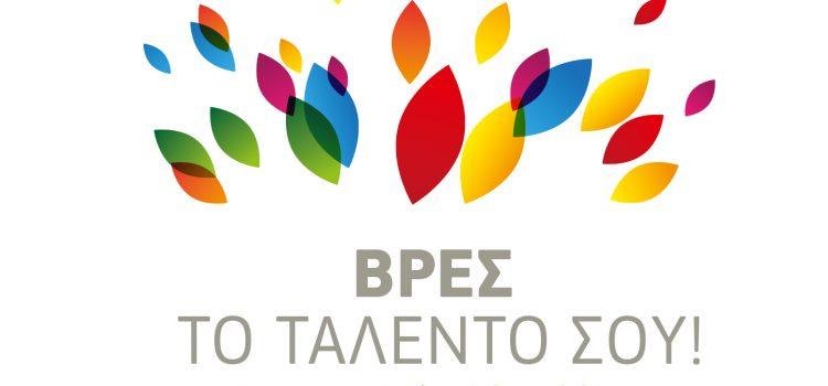 Πρόσκληση για την Ευρωπαϊκή Εβδομάδα Δεξιοτήτων 2017