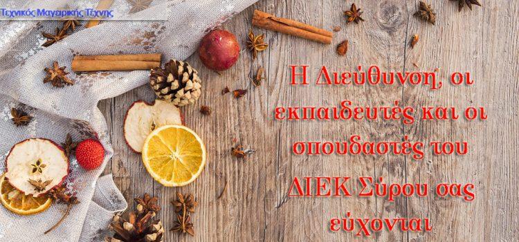 Χριστουγεννιάτικες Ευχές του ΔΙΕΚ Σύρου