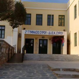 Πρόσκληση εκδήλωσης ενδιαφέροντος για τις νέες προτεινόμενες ειδικότητες του ΔΙΕΚ Σύρου για το έτος κατάρτισης 2019-2020.
