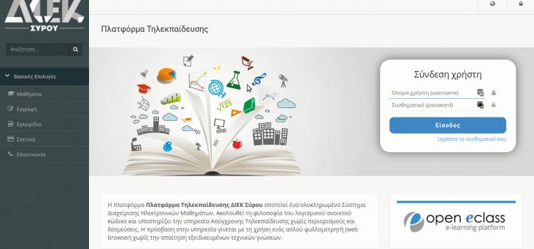 Εγγραφή σπουδαστών στη πλατφόρμα τηλεκπαίδευσης