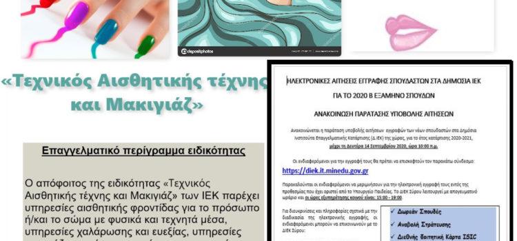 Ειδικότητα : «Τεχνικός Αισθητικής τέχνης και Μακιγιάζ»