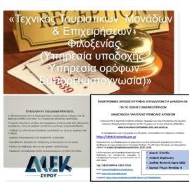 Ειδικότητα : «Τεχνικός Τουριστικών Μονάδων & Επιχειρήσεων Φιλοξενίας (Υπηρεσία υποδοχής -Υπηρεσία ορόφων -Εμπορευματογνωσία)»