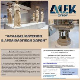 Ειδικότητα : «Φύλακας Μουσείων και Αρχαιολογικών Χώρων»